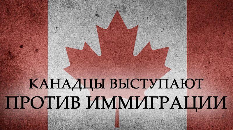 СТОП ИММИГРАЦИЯ. Канадцы выступают против.