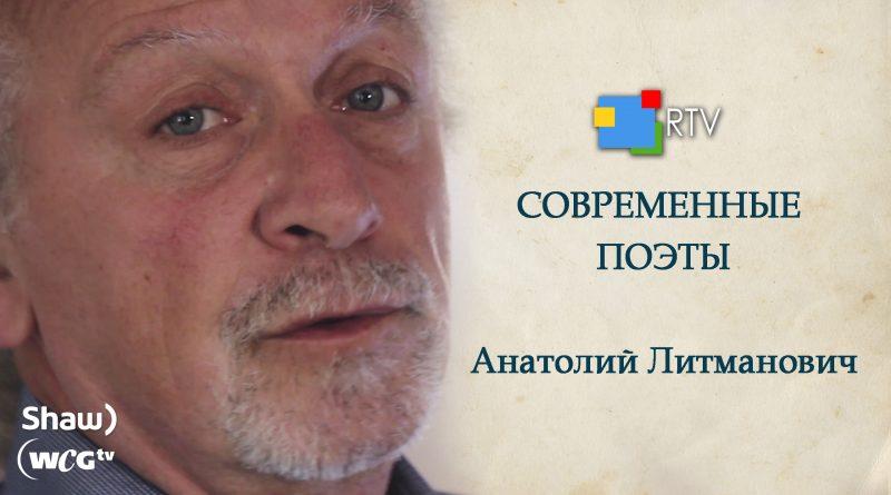 Современные поэты. Анатолий Литманович.