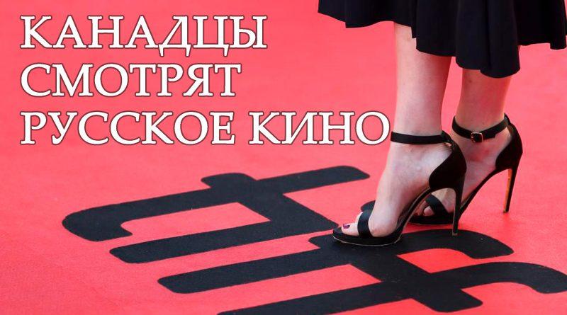 Фильмы русских режиссеров на кинофестивале в Торонто