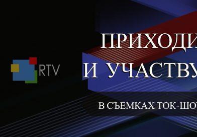 Приходи и участвуй в съемках социального ток-шоу на канале RTV