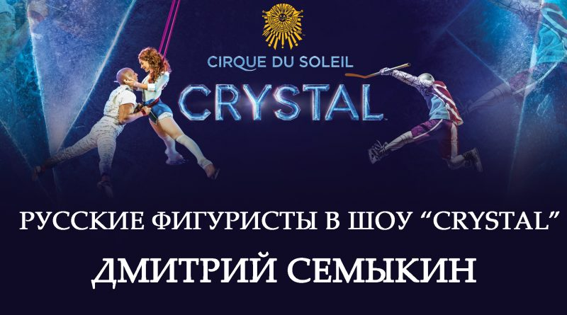 Русские фигуристы в Цирке дю Солей. Дмитрий Семыкин. Шоу «Crystal»