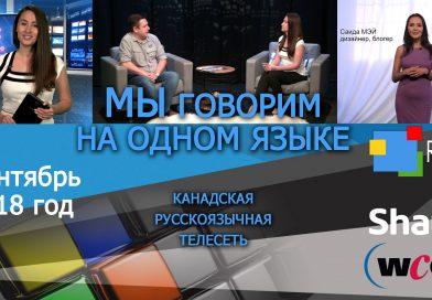 Новые программы канадской русскоязычной телесети RTV уже в эфире