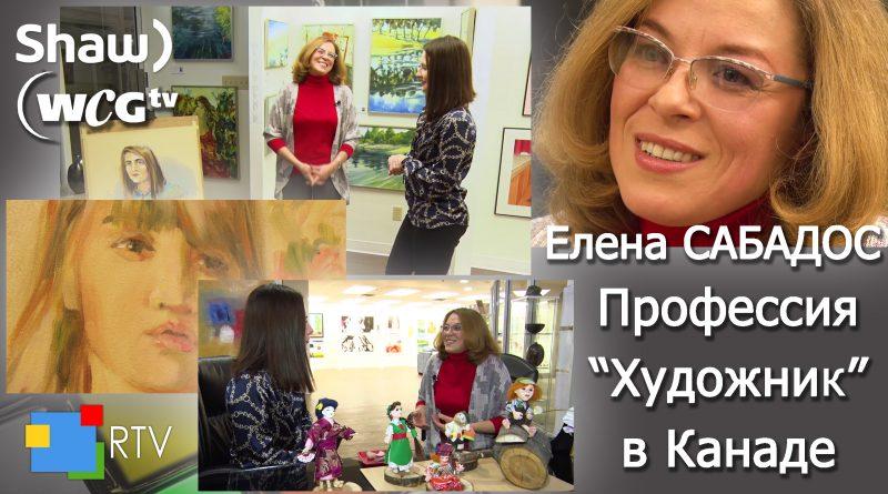 Профессия «Художник» в Канаде. Елена Сабадос.