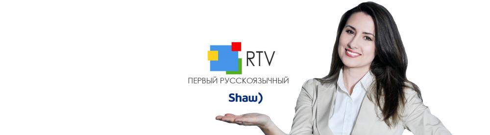 Канадская русскоязычная телевизионная сеть