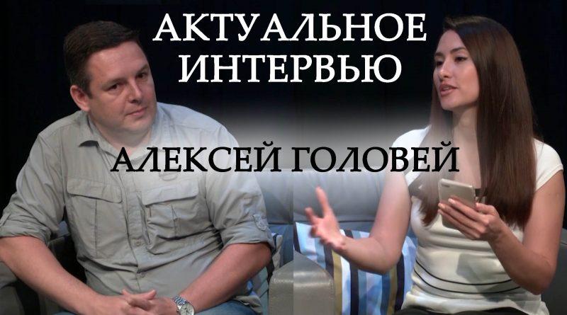Алексей Головей о новостном портале www.newsru.ca