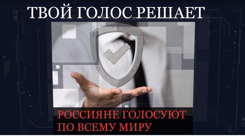 ТВОЙ ГОЛОС РЕШАЕТ